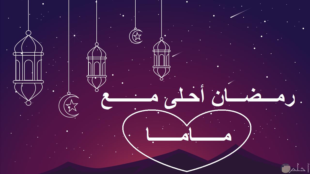 خلفية رمضانية بنفسجي مع كلمة ماما.