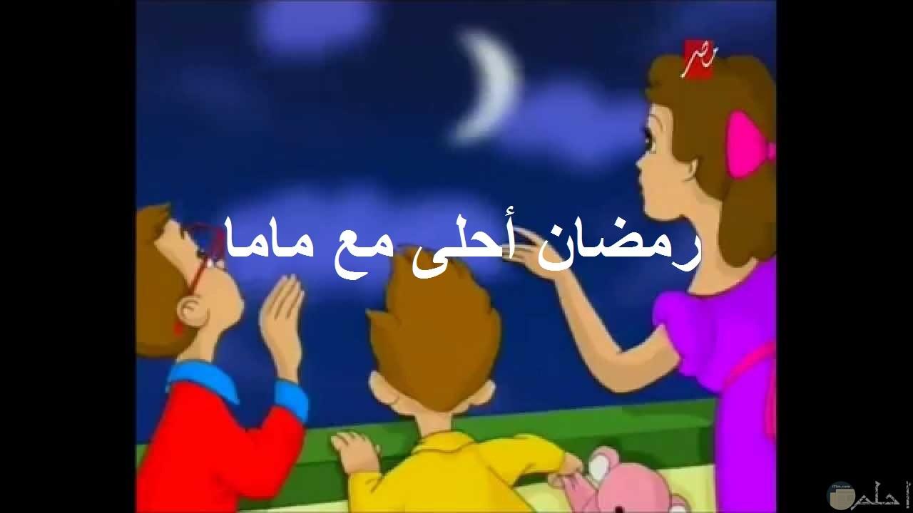 رسم معبر عن الأمومة مكتوب فيه رمضان أحلى مع ماما.