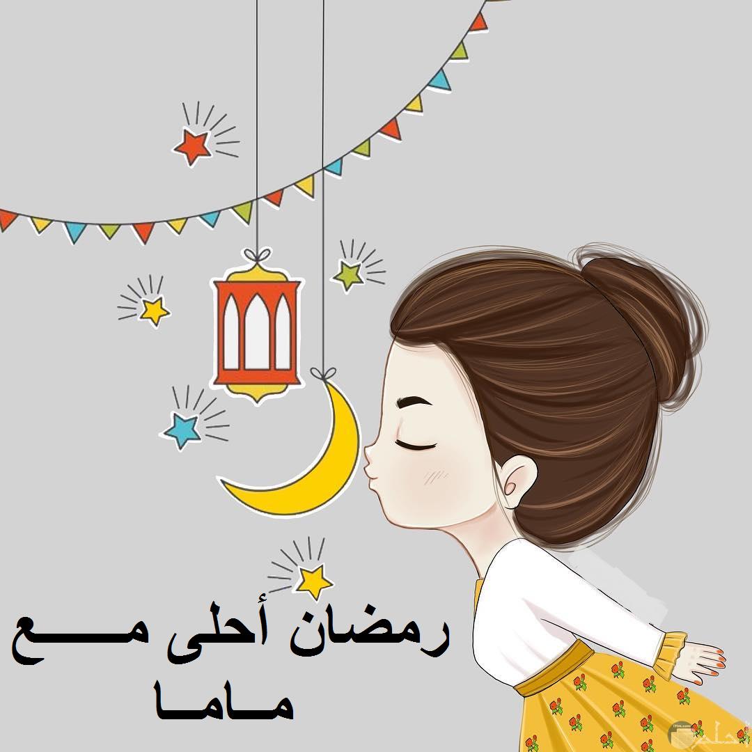 رمضان أحلى مع أمي.