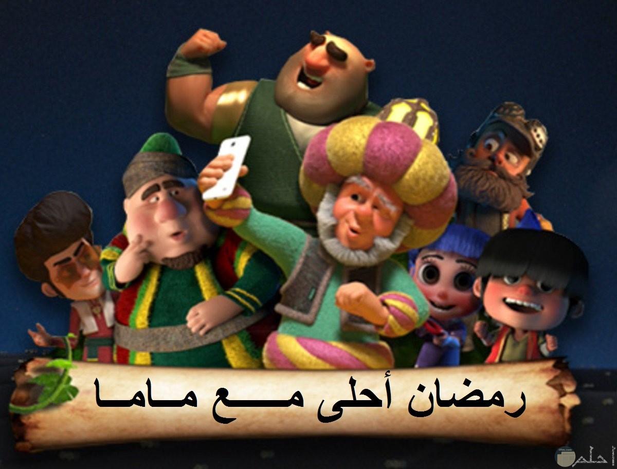 شخصيات كرتونية رمضانية مع اسم ماما.