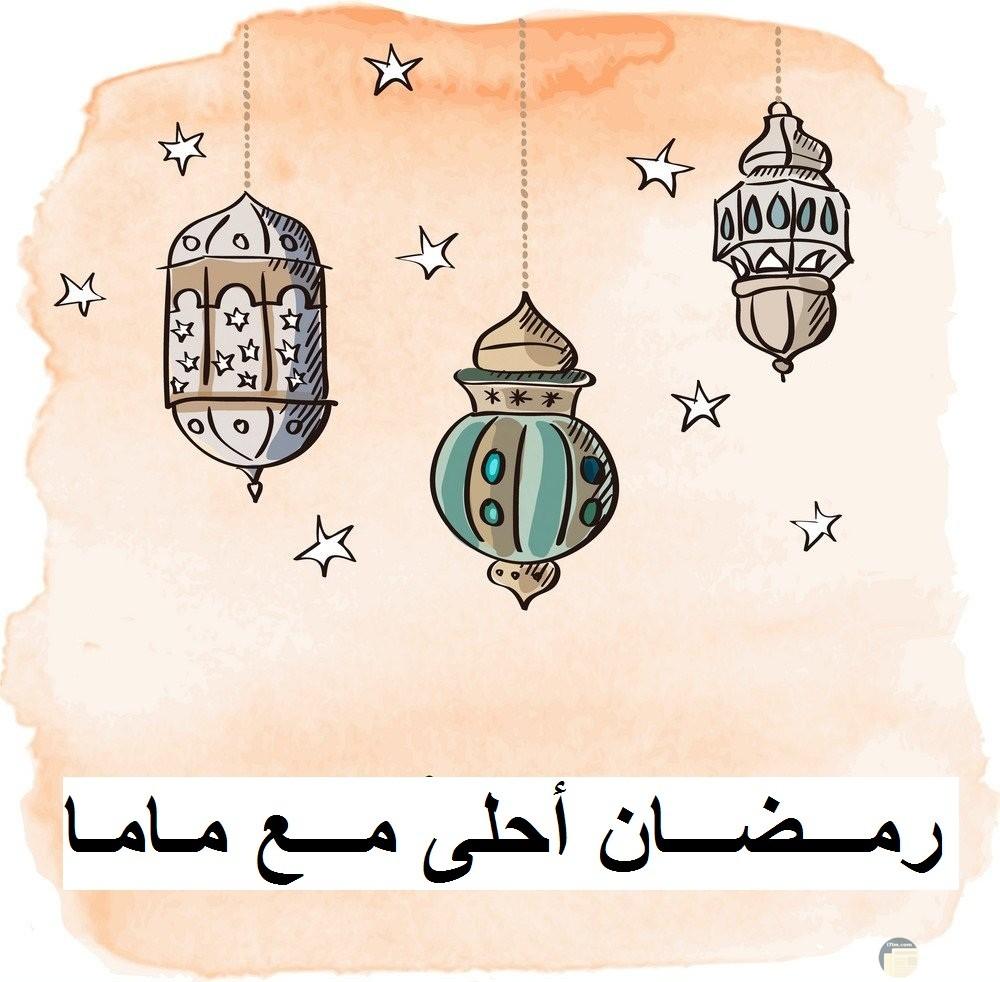 رسم رمضاني جميل مع كلمة ماما.