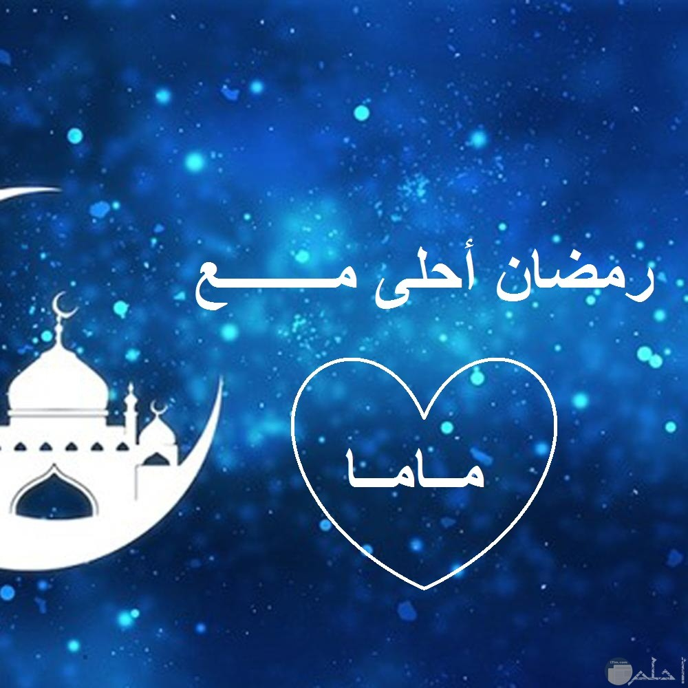 خلفية رمضانية زرقاء مع كلمة ماما.