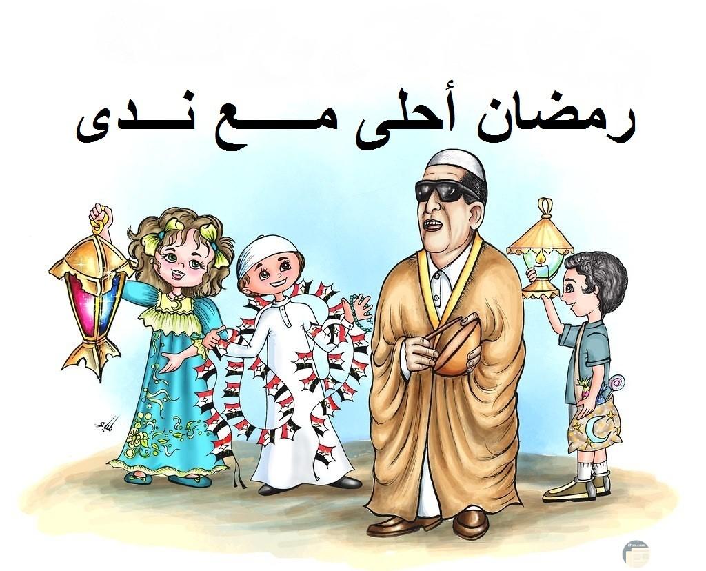 المصحراتي و زينة رمضان و الفانوس مع أسم ندى.