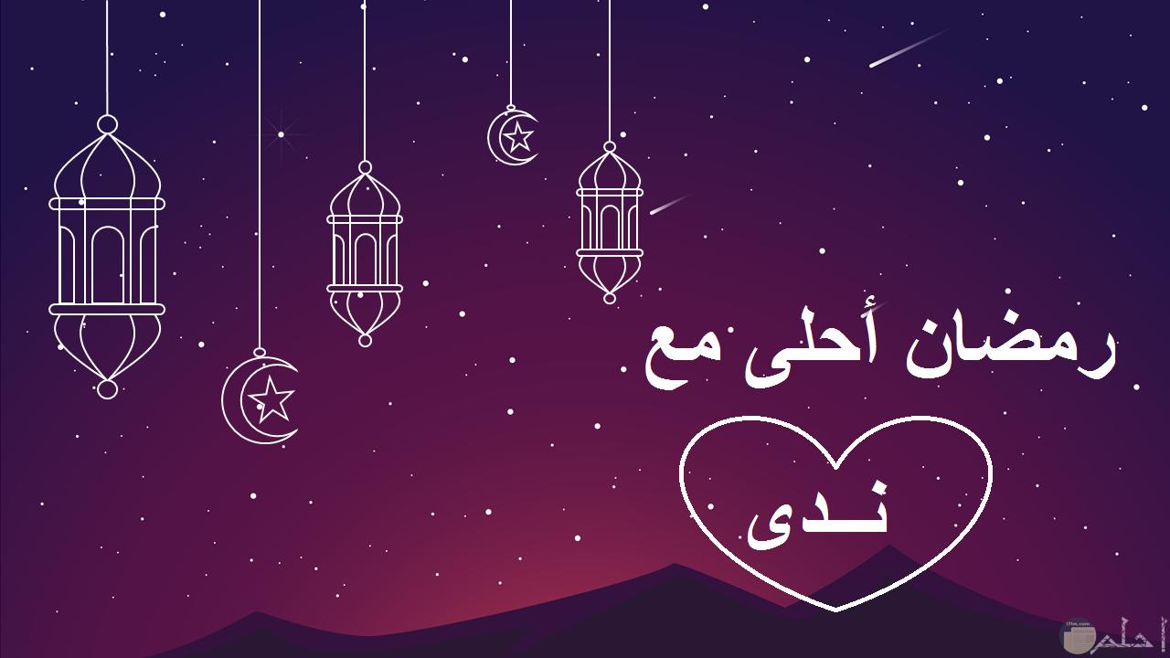 خلفية رمضانية بنفسجي رمضان أحلى مع ندى.