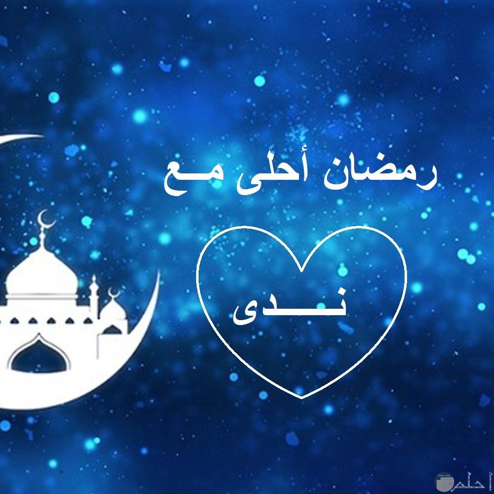 خلفية رمضانية زرقاء مع اسم ندى.