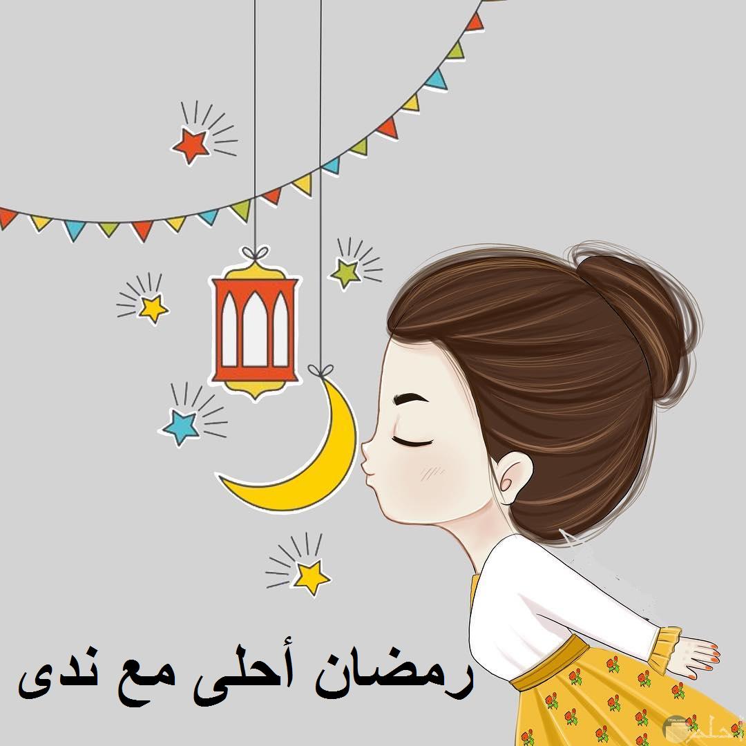 رسم رمضاني جميل مع اسم ندى.