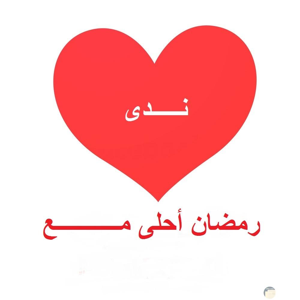 قلب أحمر و عبارة رمضان أحلى مع ندى.