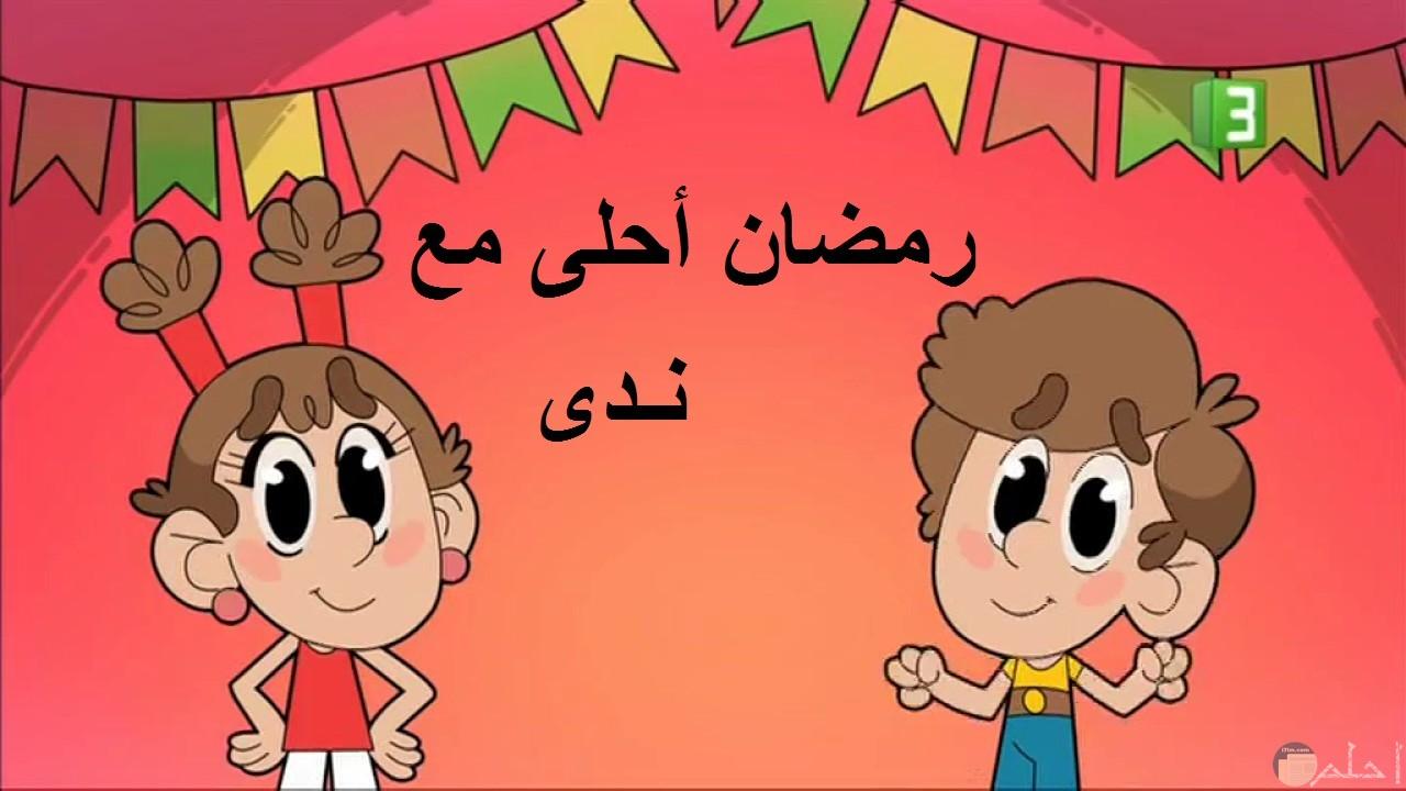 رسم لبنت و ولد مع رمضان أحلى...