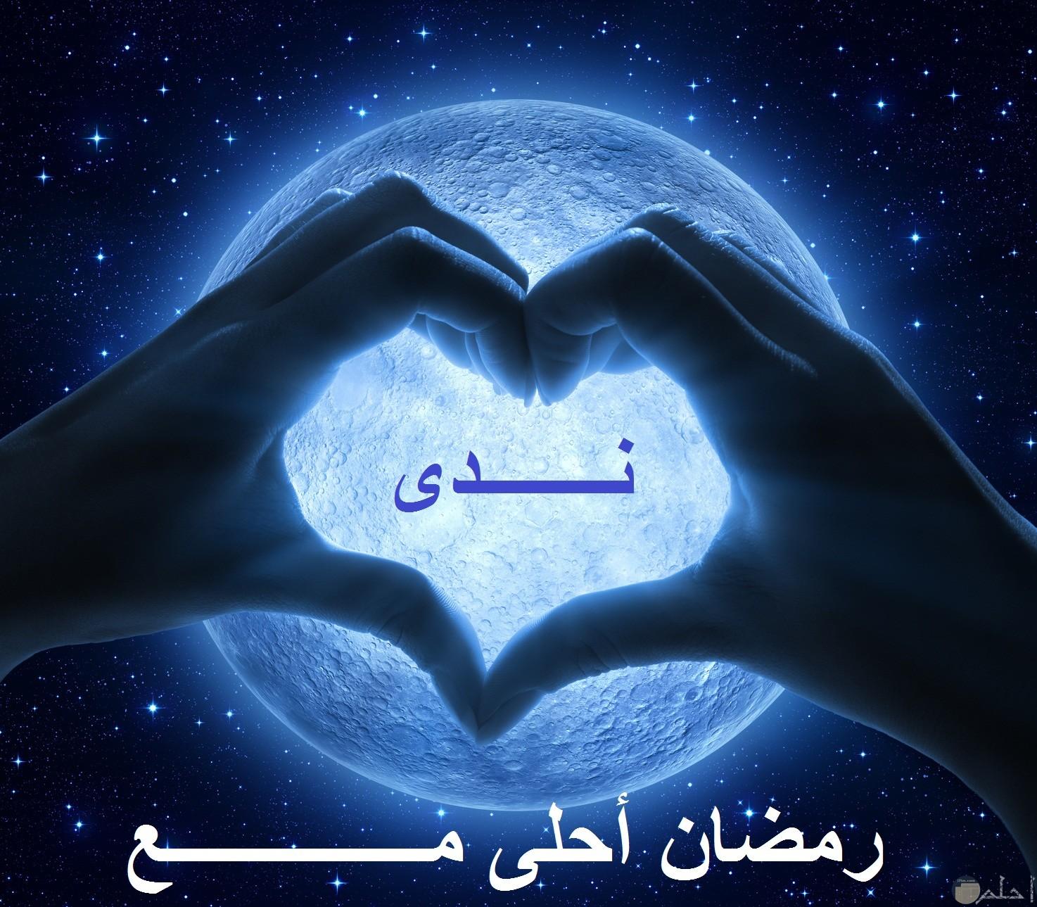 قمر و قلب و اسم ندى.
