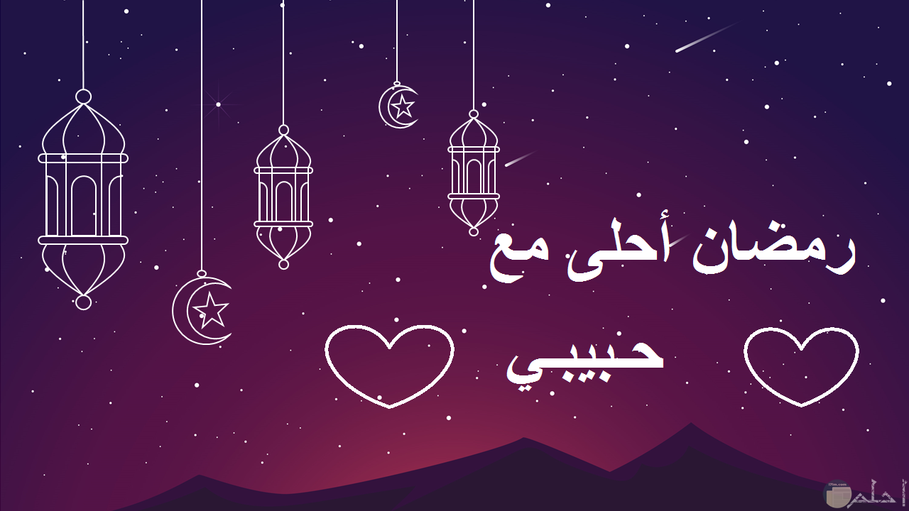 فانوس رمضان بنفسجي مكتوب عليه رمضان أحلى مع حبيبي.