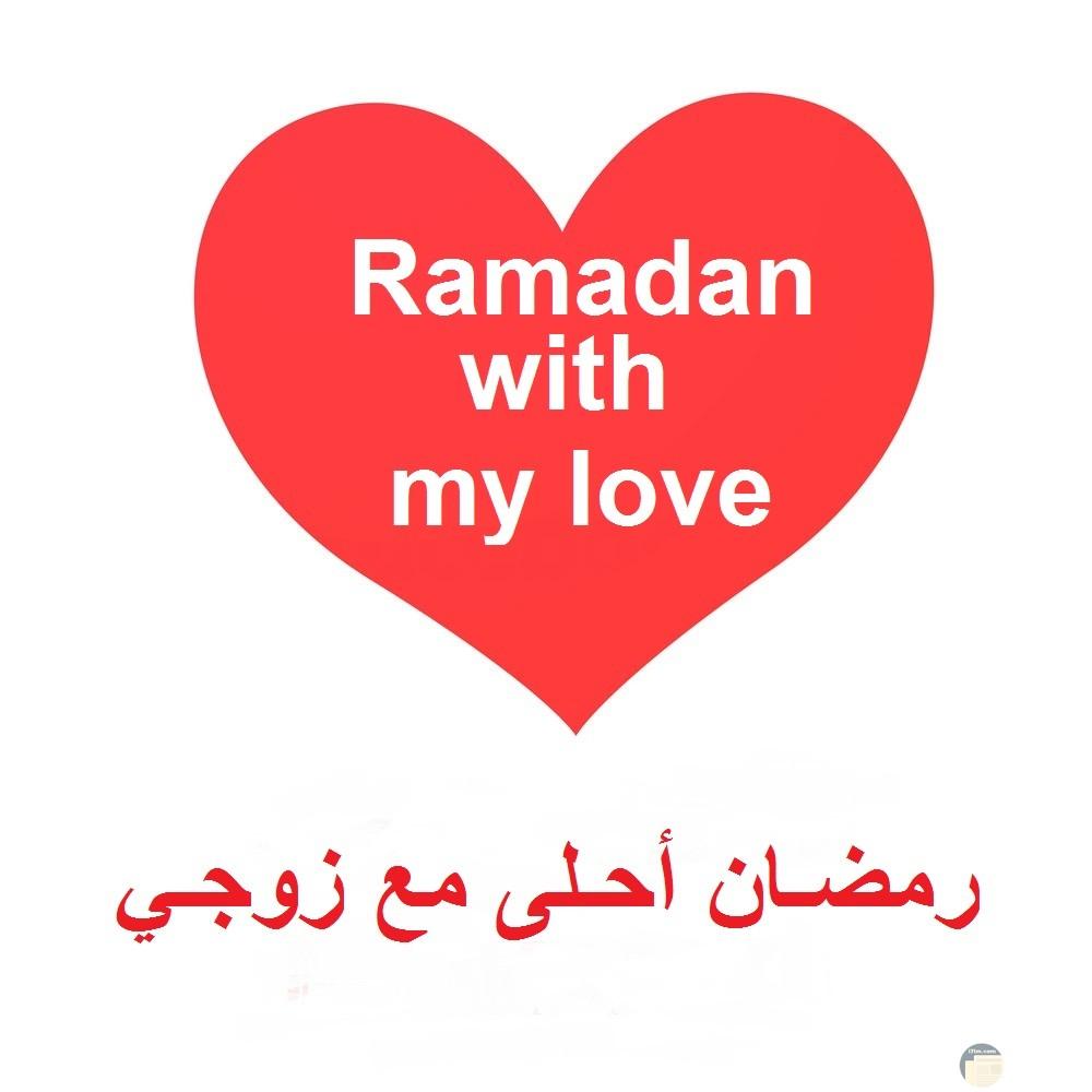 رمضان أحلى مع زوجي.