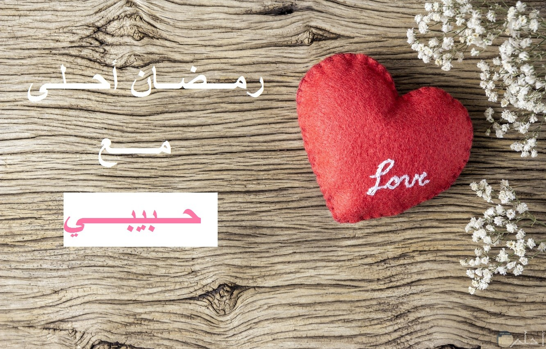 قلب و زهور، رمضان أحلى مع حبيبي.