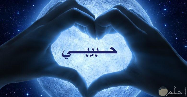 قمر الأحباب مكتوب عليه رمضان أحلى مع حبيبي.