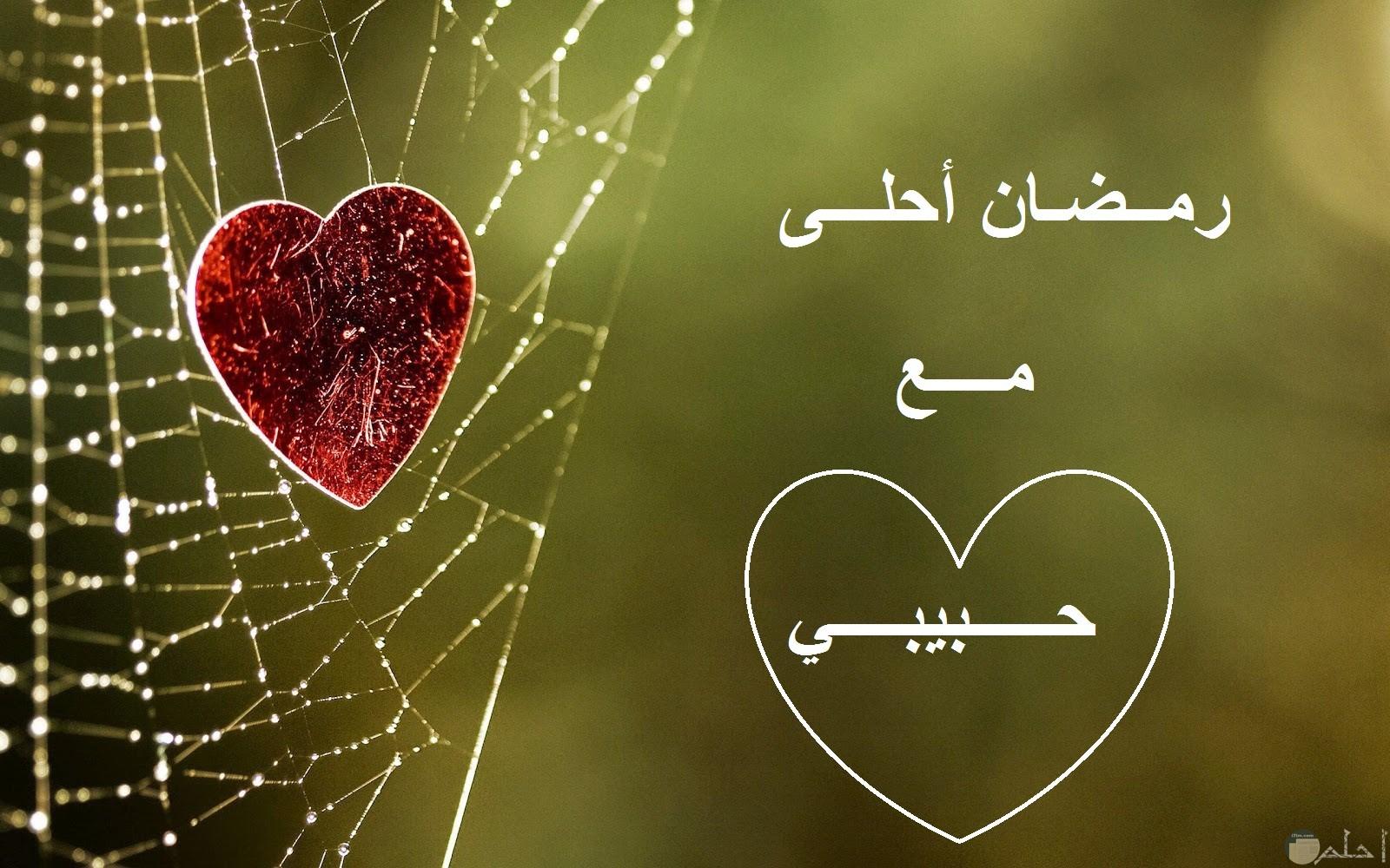 صورة رومانسية مكتوب عليها رمضان أحلى مع حبيبي.
