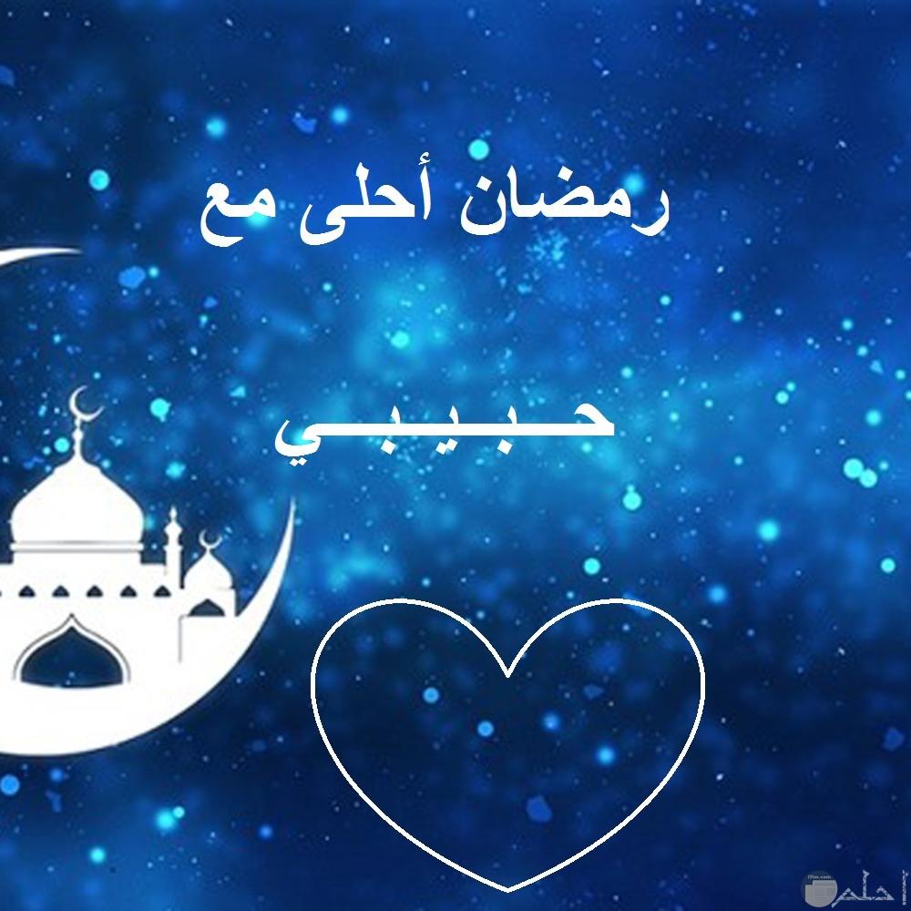 خلفية رمضانية، رمضان أحلى مع حبيبي.