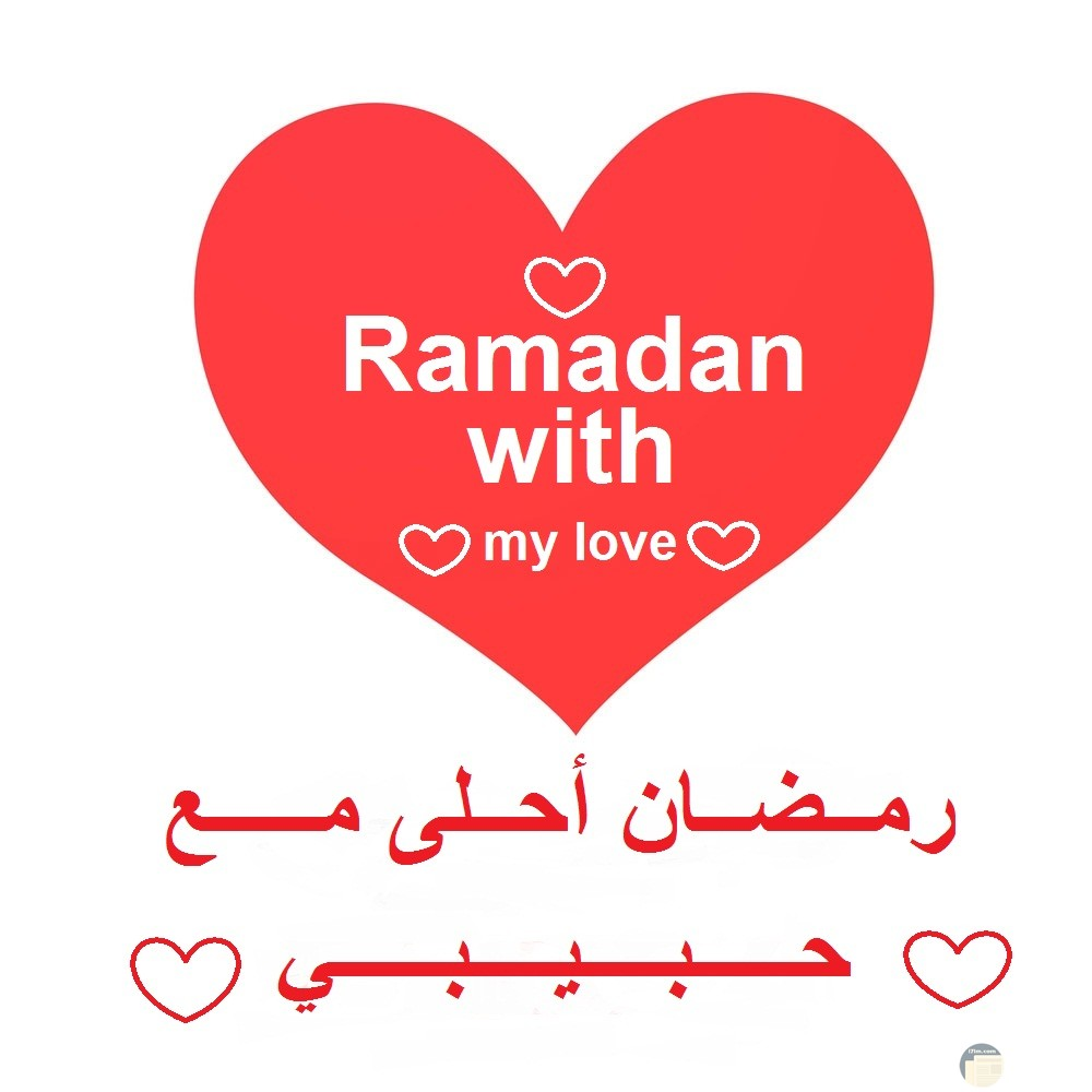 رمضان أحلى مع حبيبي، و قلب أحمر.