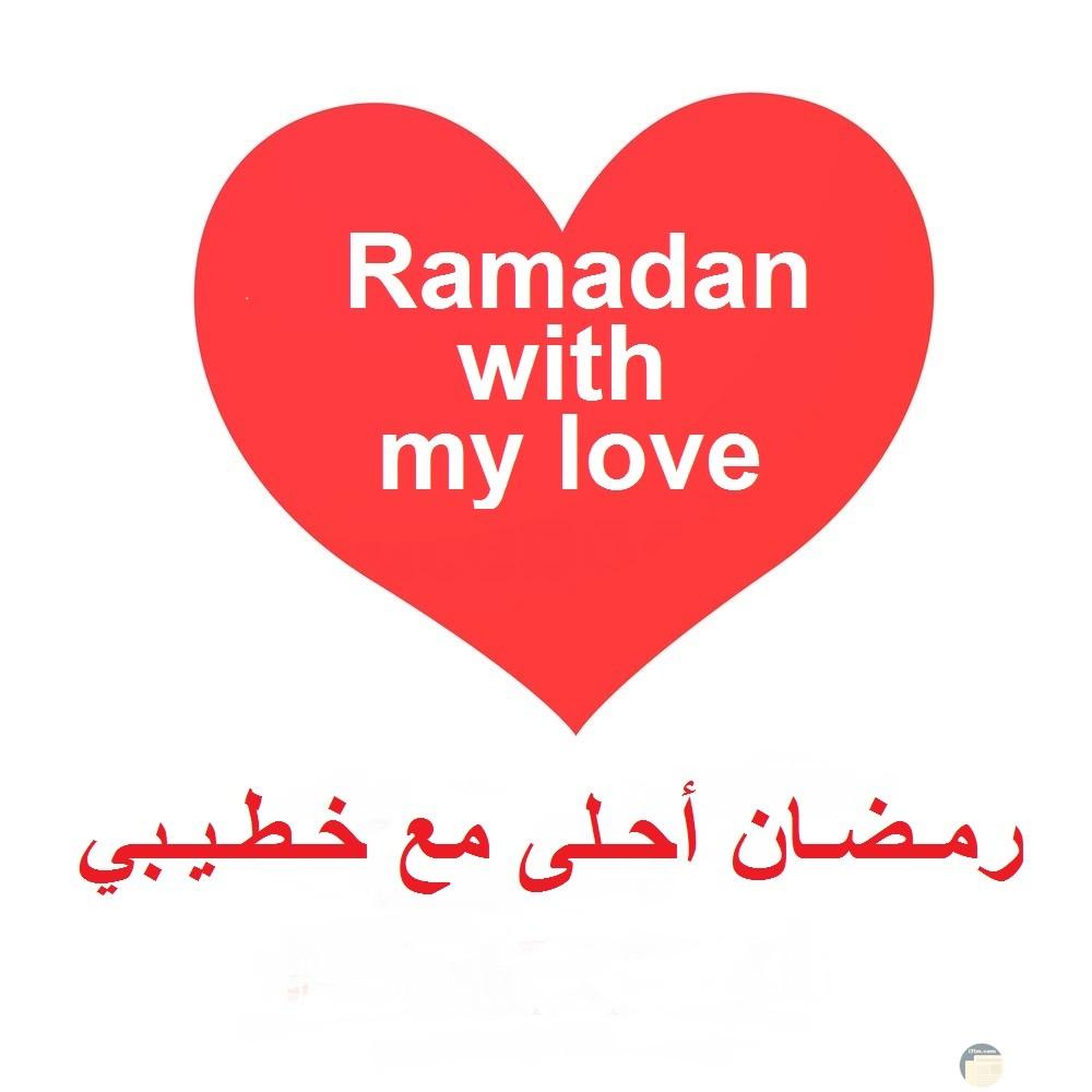 رمضان أحلى مع خطيبي.