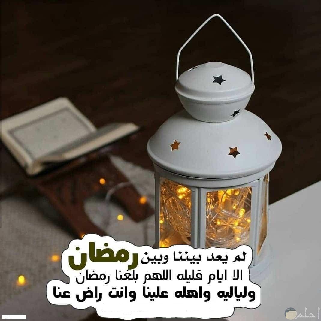 رمضان قرب...