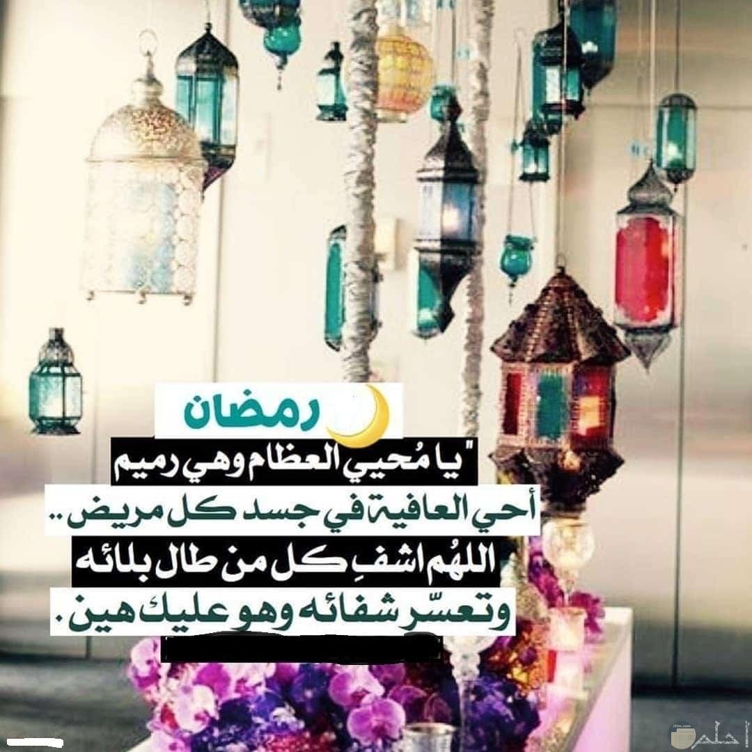 دعاء رمضان.