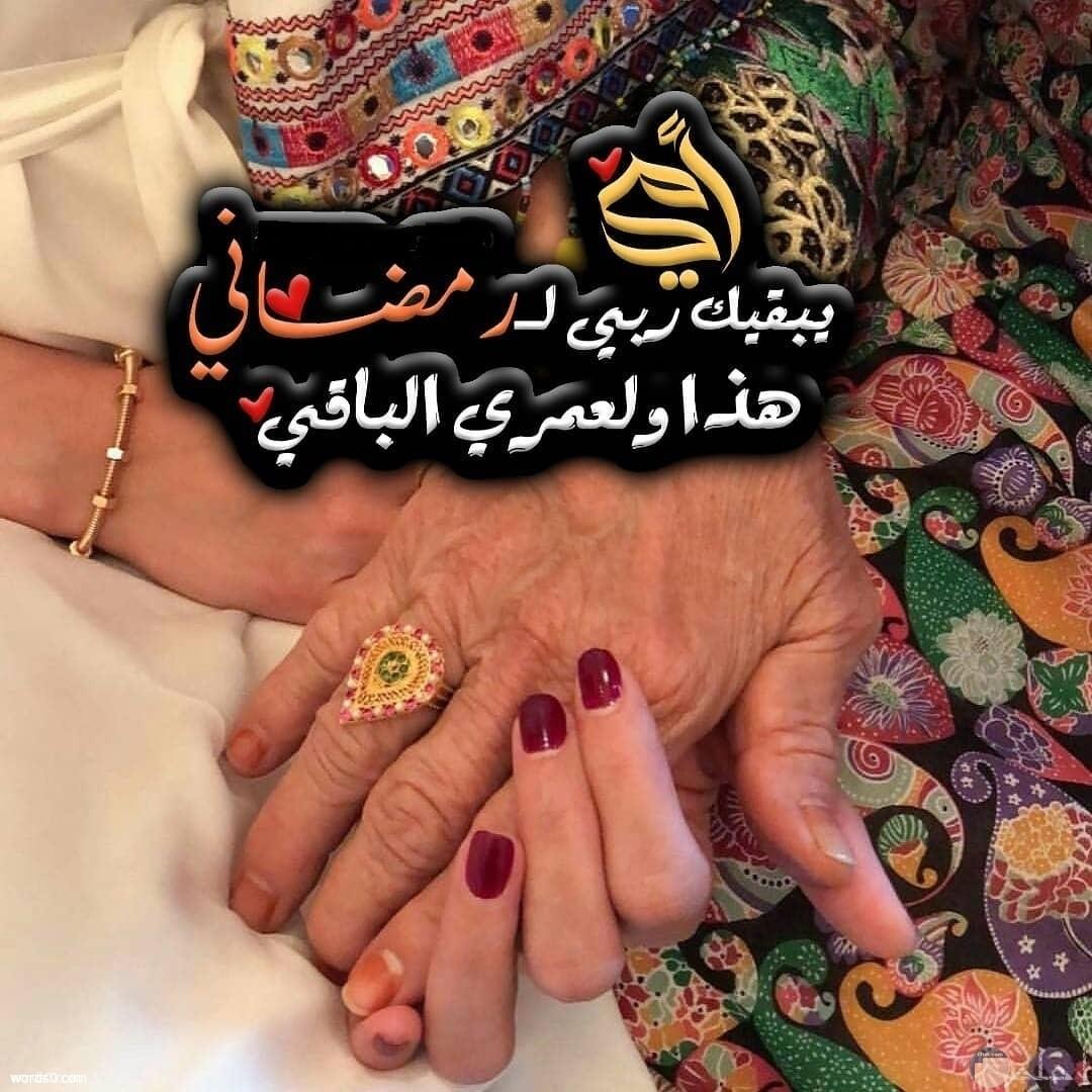 دعاء للأم في رمضان.