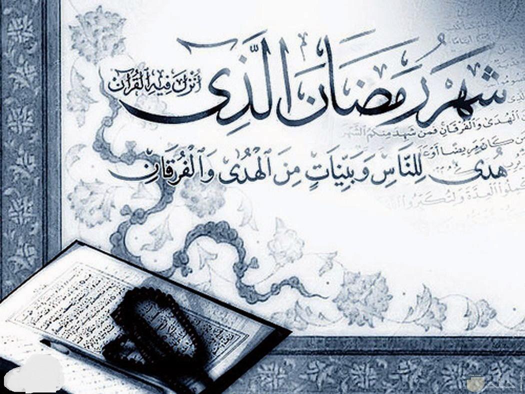 اية قرآنية عن رمضان بالابيض و الاسود.