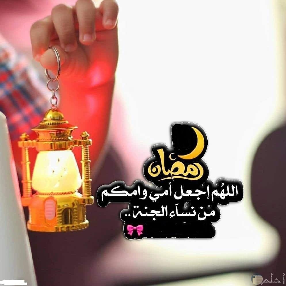 دعاء للأم بمناسبة شهر رمضان.