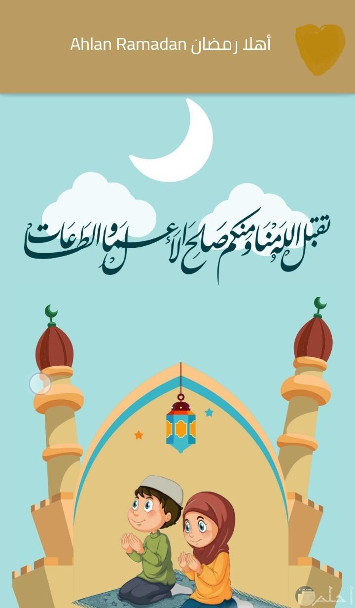 أهلا رمضان مع الدعاء.