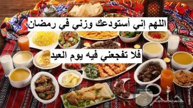 اللهم إني أستودعك وزني في رمضان فلا تفجعني فيه يوم العيد.