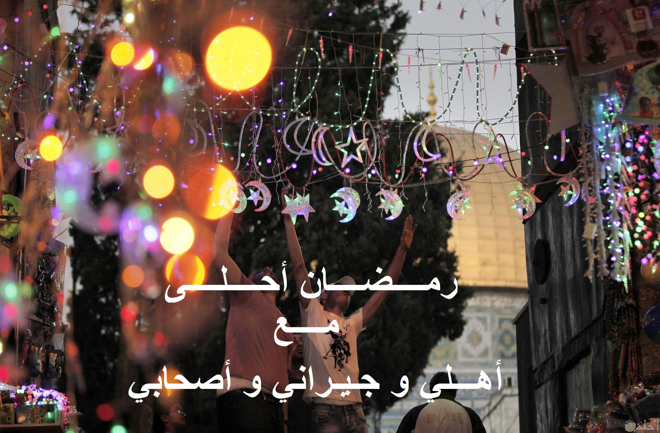 رمضان أحلى مع أهلي و جيراني و أصحابي.