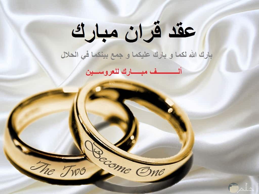 عقد قران مبارك مع الدعاء.