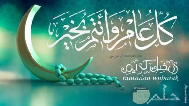 تهنئه لقدوم رمضان