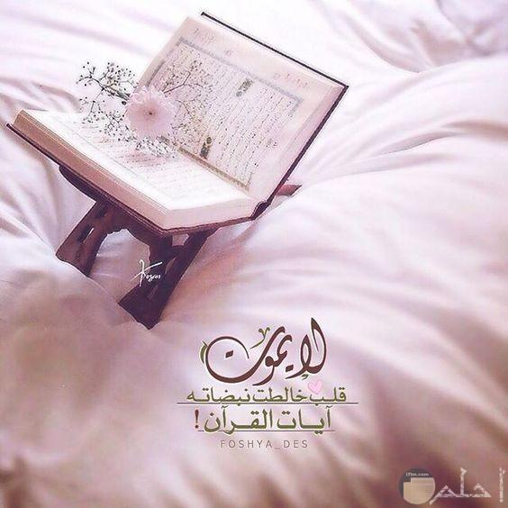 خلفية مصحف مع كلمات عن القرآن الكريم