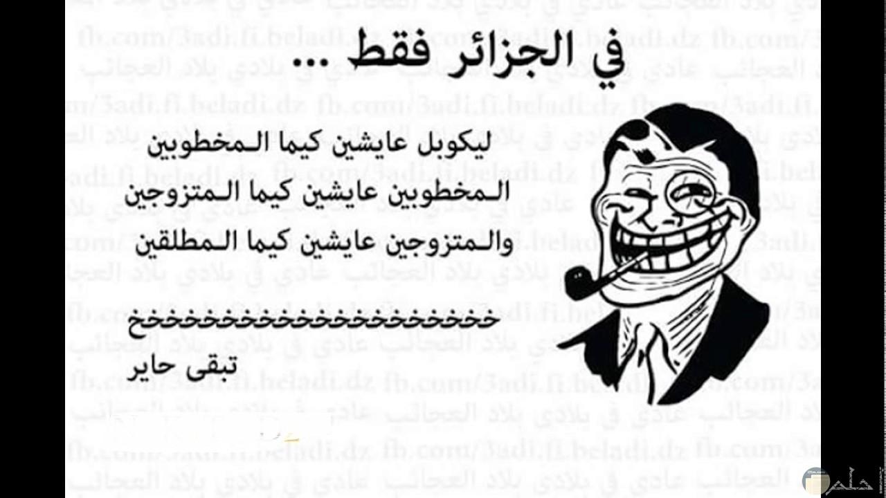 صورة نكتة خاصة بالجزائر.