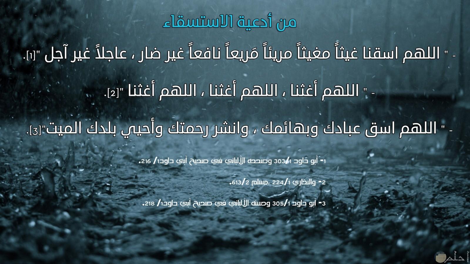 صورة من ادعية نزول المطر بغزارة.