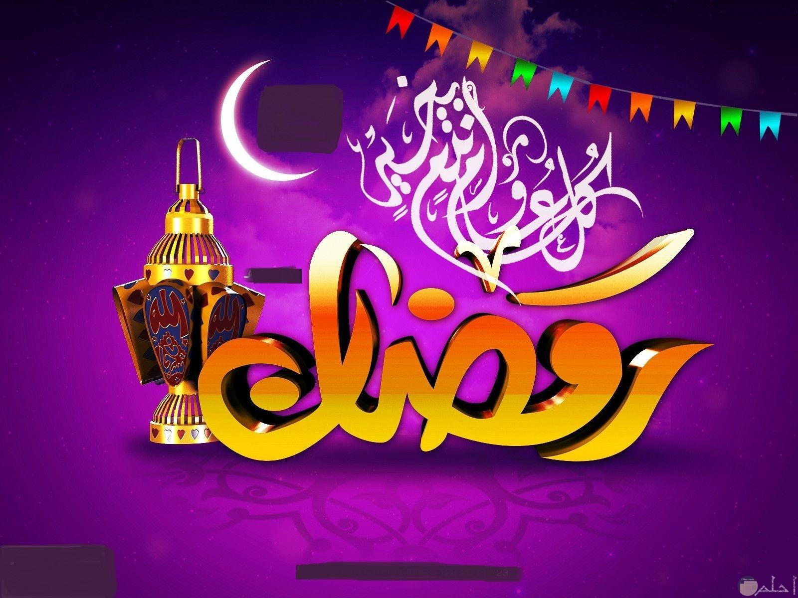 صورة فوانيس شهر رمضان المبارك.
