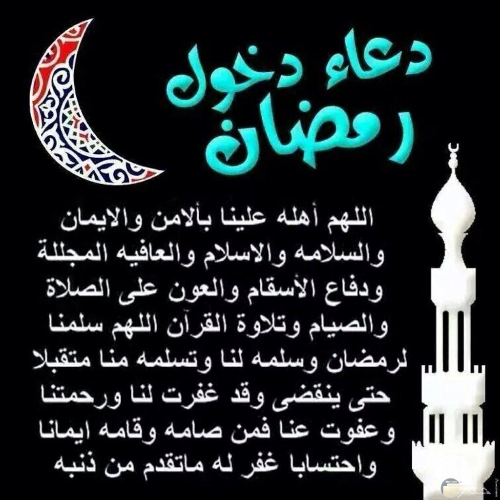 صورة دعاء إستهلال شهر رمضان المبارك.