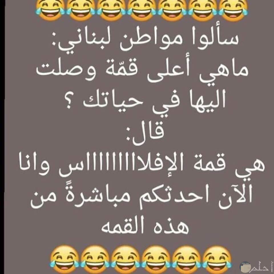 نكتة لبنانية لمواطن و القمة.