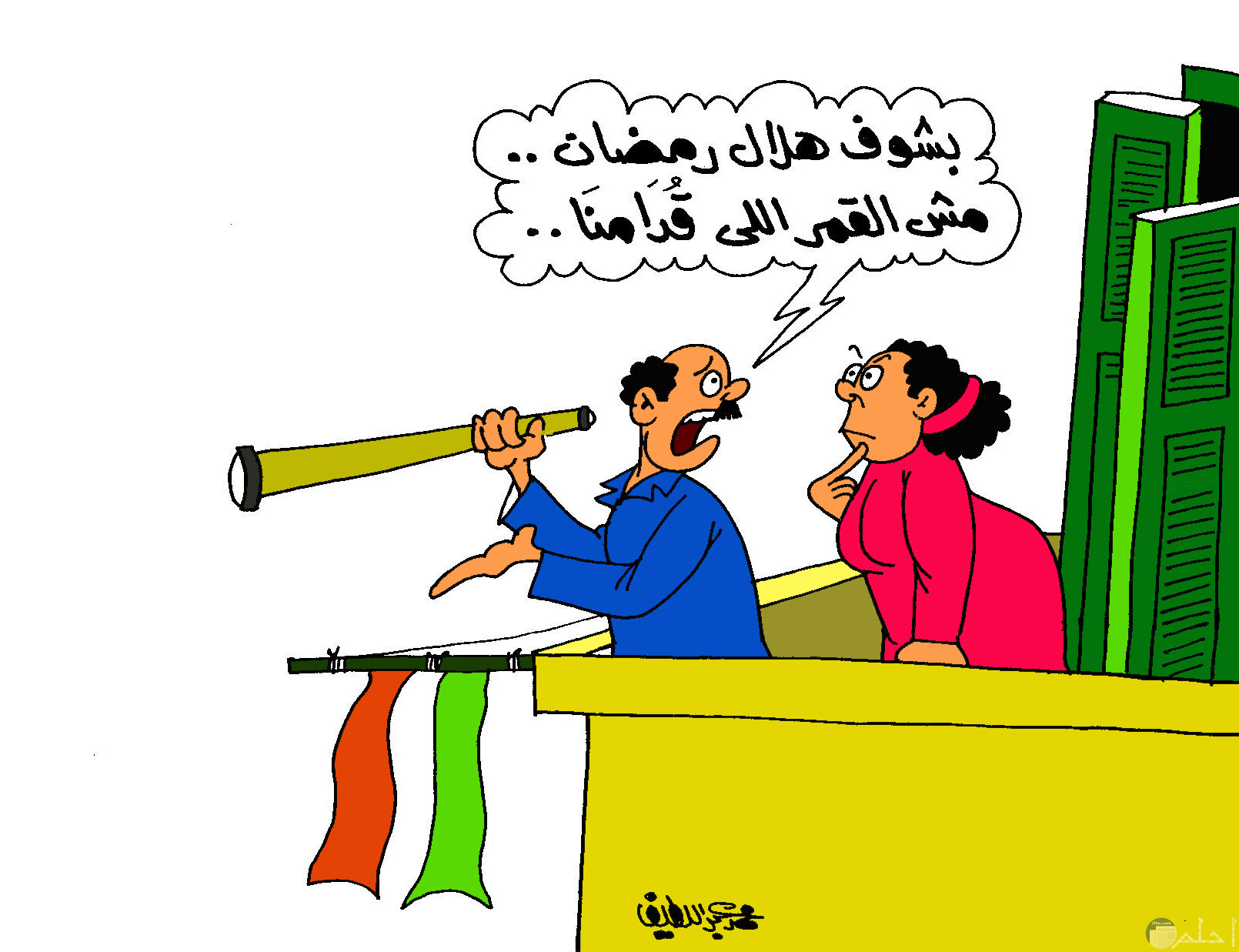 بشوف هلال رمضان مش القمر اللي قدامي