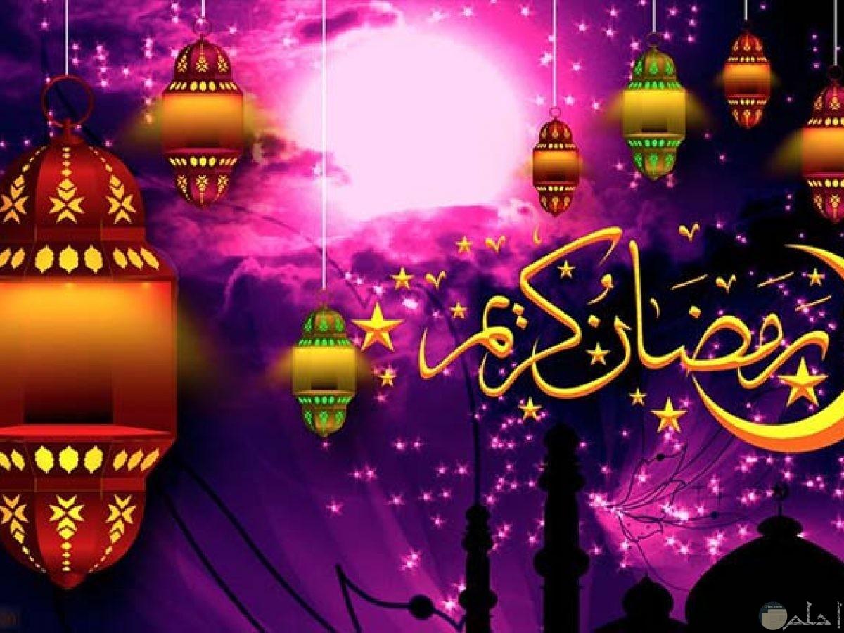 صورة التهنئة بشهر رمضان الكريم.