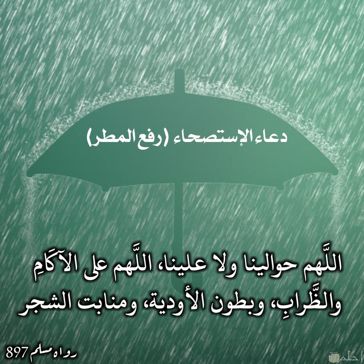 دعاء رفع المطر _ الإستصحاء_ و اللهم إجعله خير لنا.