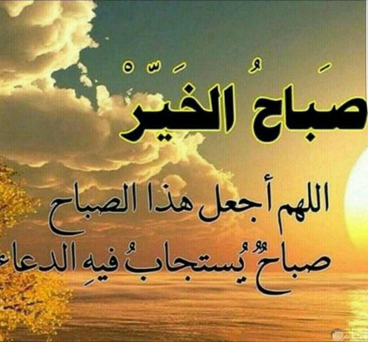 دعاء للصباح و طلب الإجابة من الله.