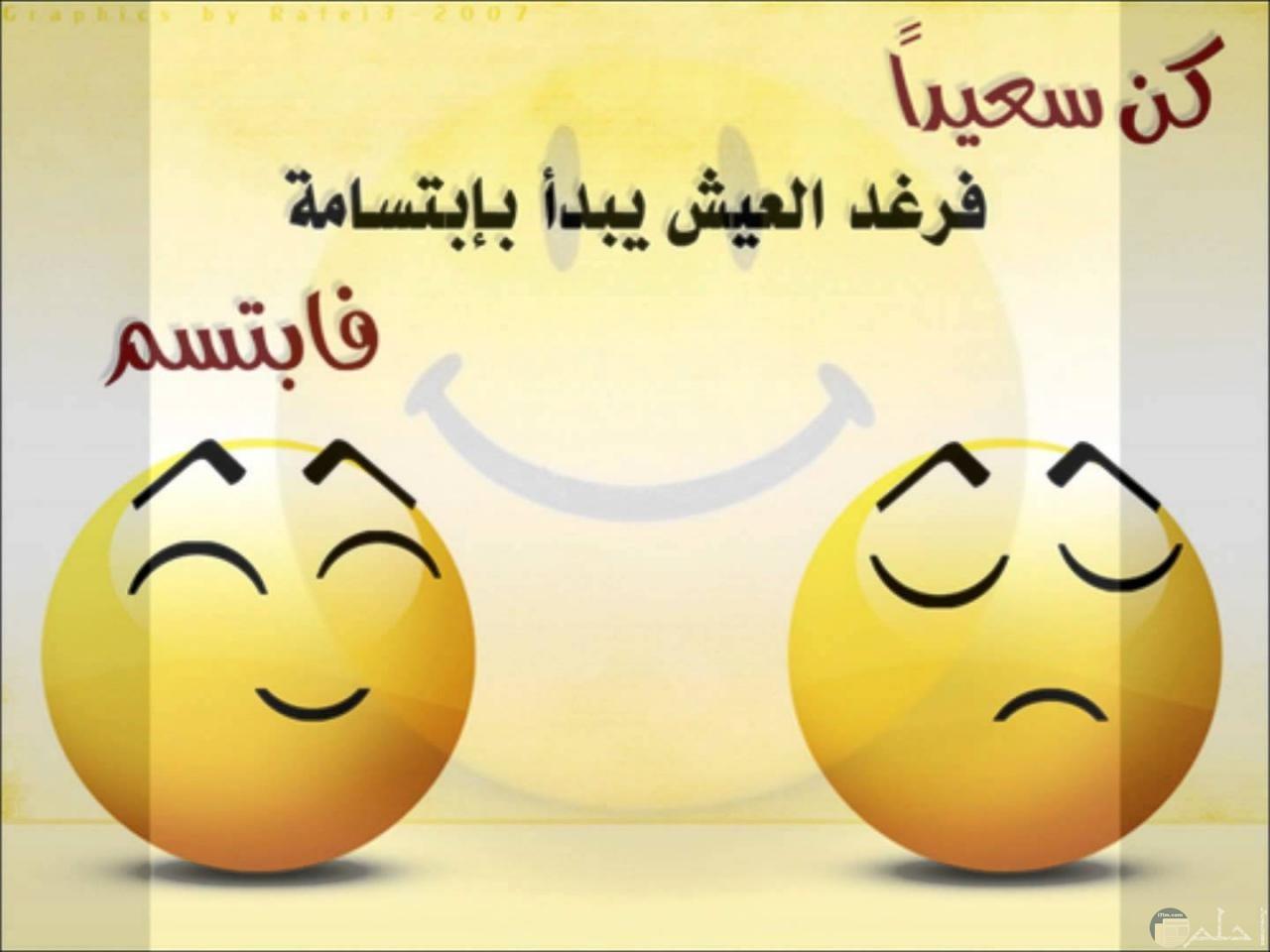 كن سعيدا فرغد العيش يبدأ بإبتسامة
