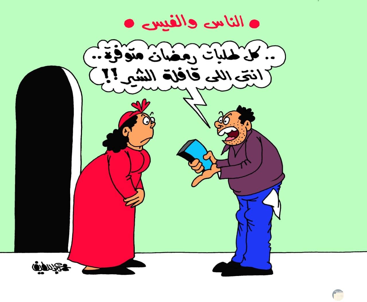 كل طلبات رمضان متوفرة انتى اللى قفلة الشير