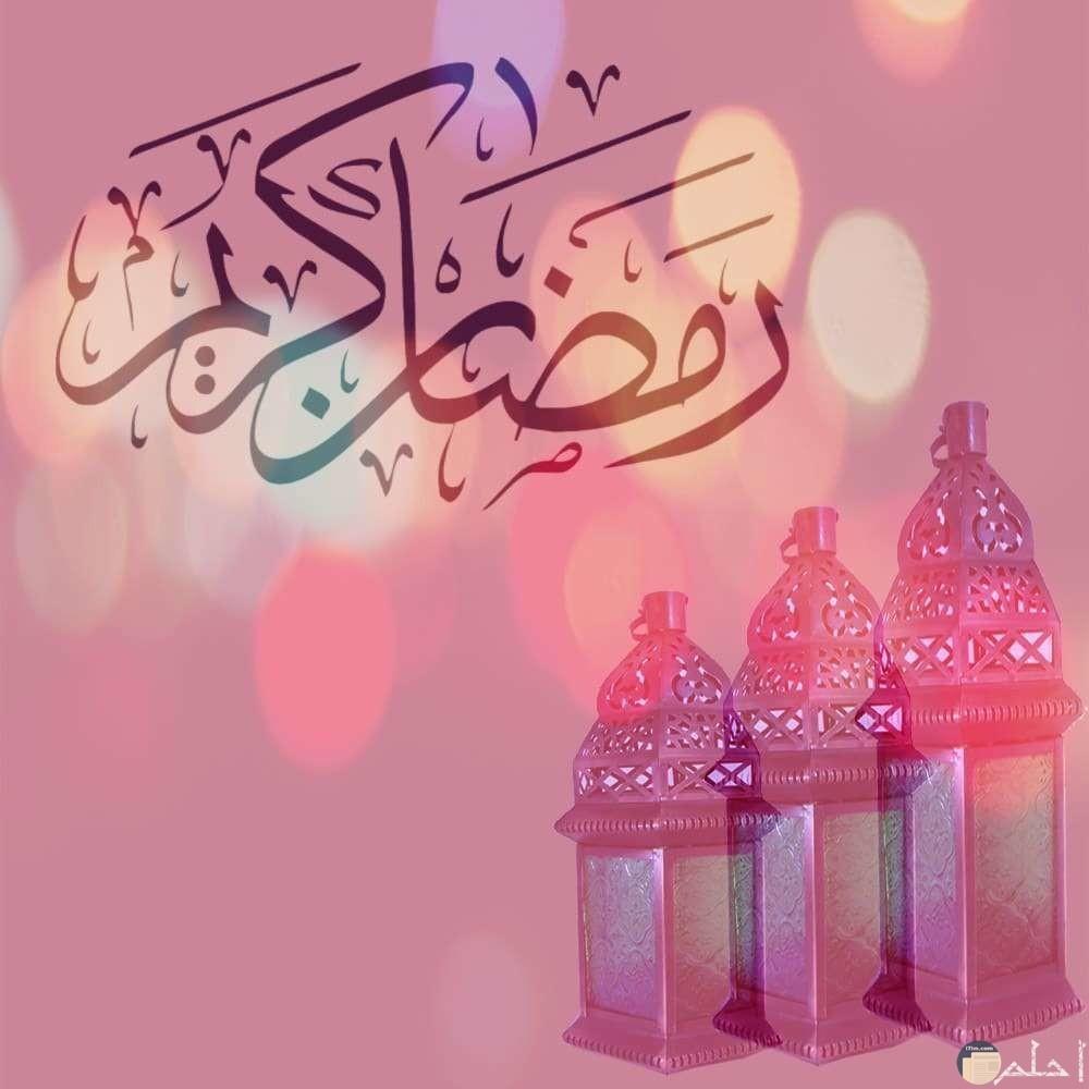 صورة فوانيس شهر رمضان و التهنئة به.