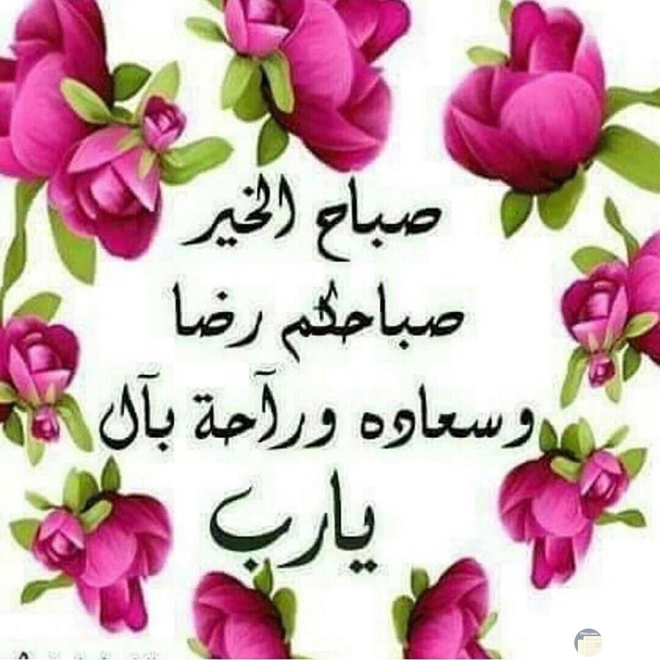 صورة صباح الخير و الرضا من الله.