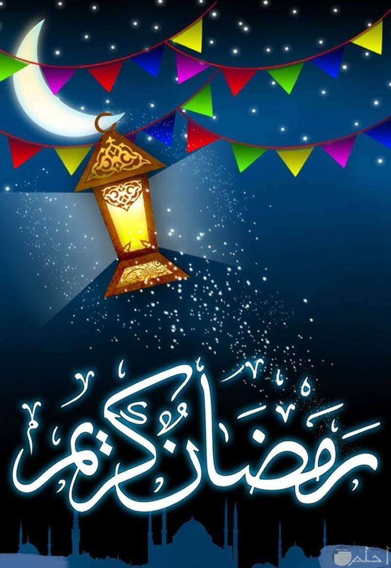 صورة فانوس و تهنئة بشهر رمضان.