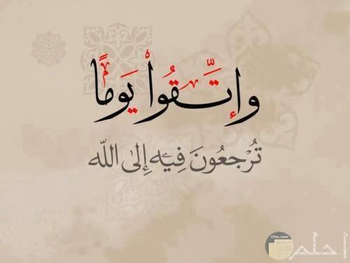 خلفية إسلامية تدعوا للتقوى