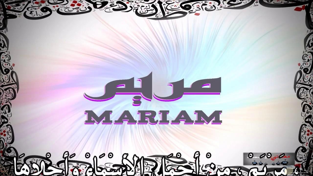 صورة إسم مريم باللغتين العربية و الإنجليزية.
