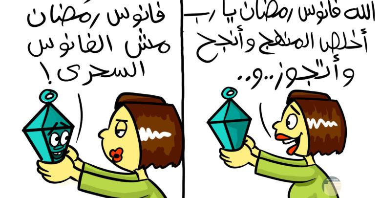 صور مضحكة عن رمضان