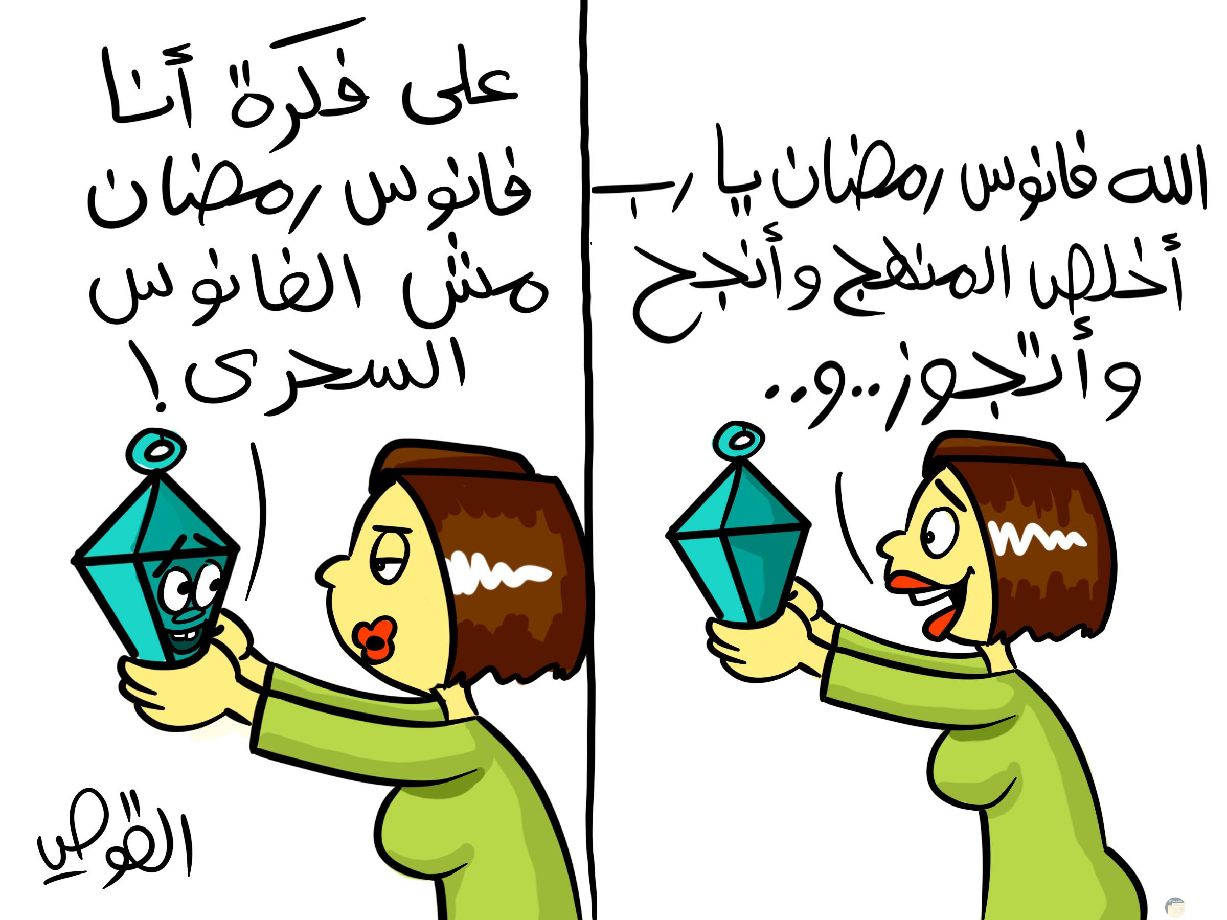 الله فانوس رمضان يارب اخلص المنهج وانجح واتجوز